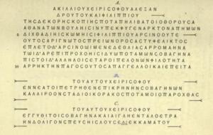 maravuz grekçe yazıtlar (3)